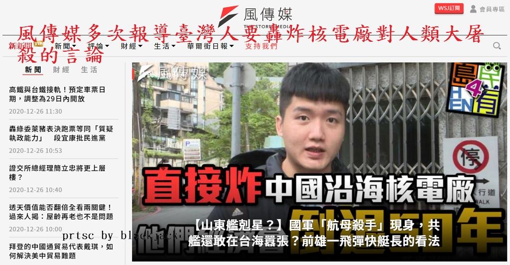 風傳媒大規模報導臺灣人反人類的大屠殺言論:風傳媒報導臺灣人鼓吹轟炸中國核電廠大屠殺