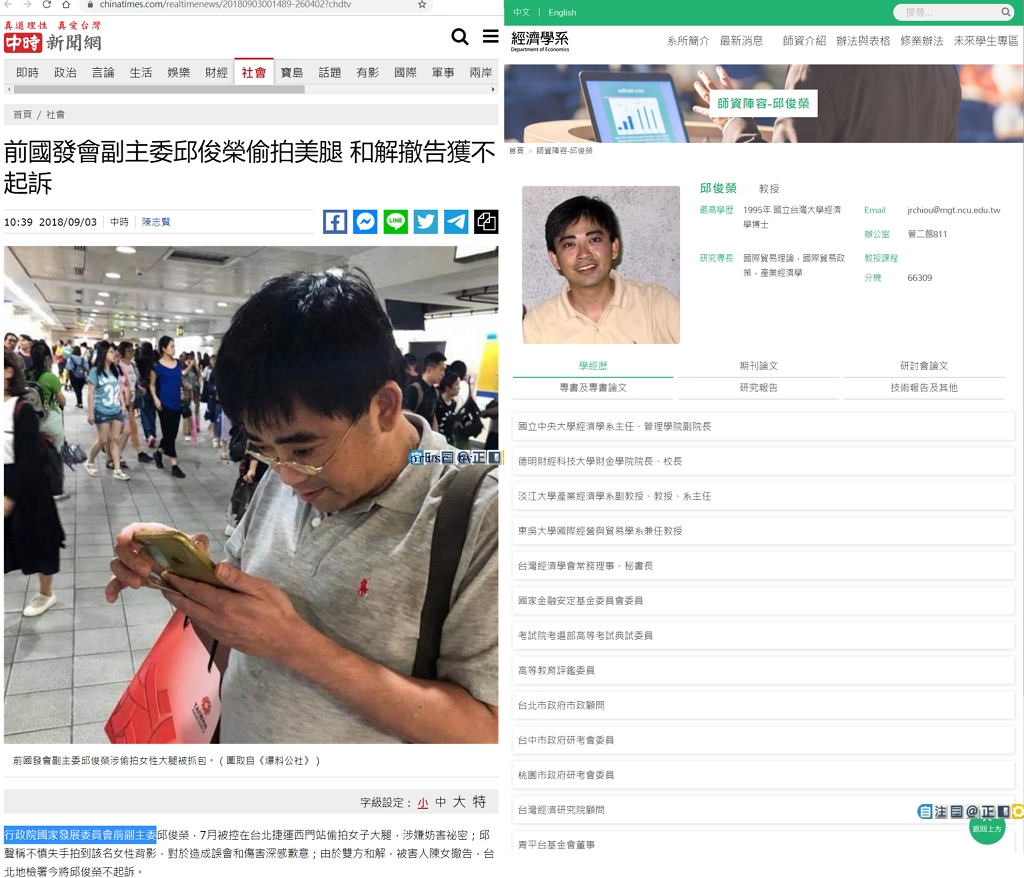 前國發會副主委邱俊榮偷拍美腿