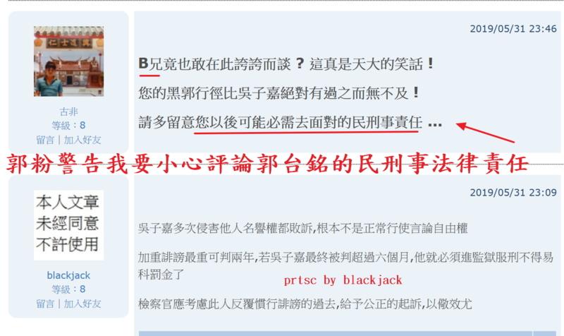 郭粉警告我要小心評論郭台銘的民刑事法律責任