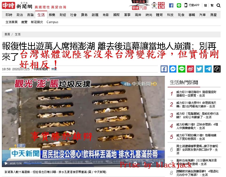 澎湖被台灣遊客機車瀑布垃圾恐怖攻擊:聯合報等臺灣媒體說陸客沒來臺灣變乾淨,卻不用同等標準要求台灣
