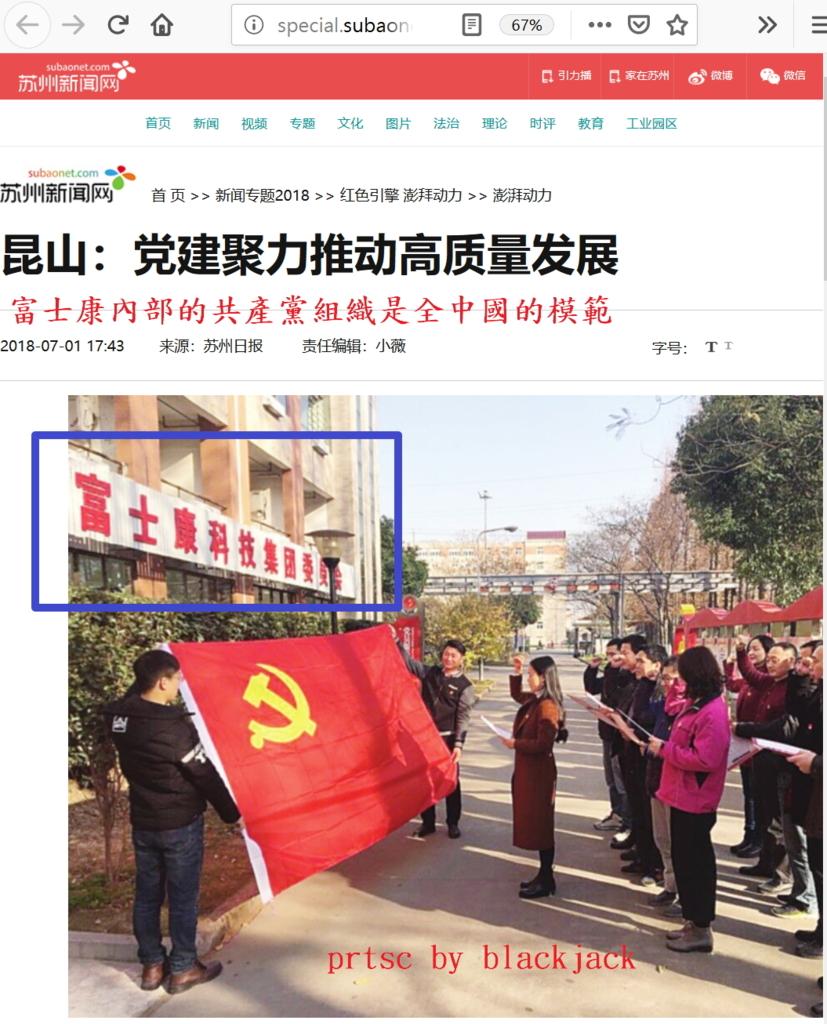 富士康內部的共產黨組織是全中國的模範