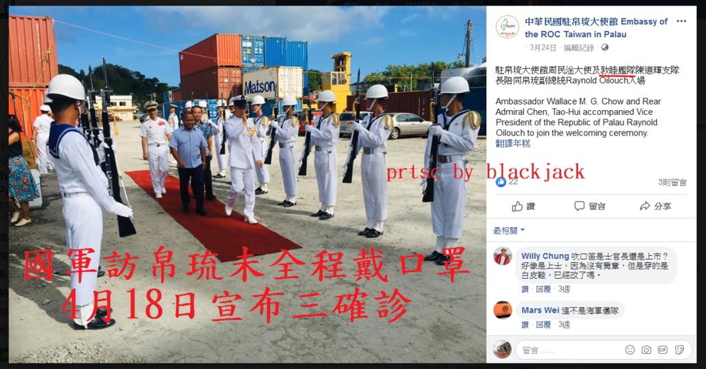 蔡英文把口罩大放送外國,軍人卻沒一天一口罩:敦睦艦隊訪帛琉沒戴口罩,三官兵確診COVID-19!