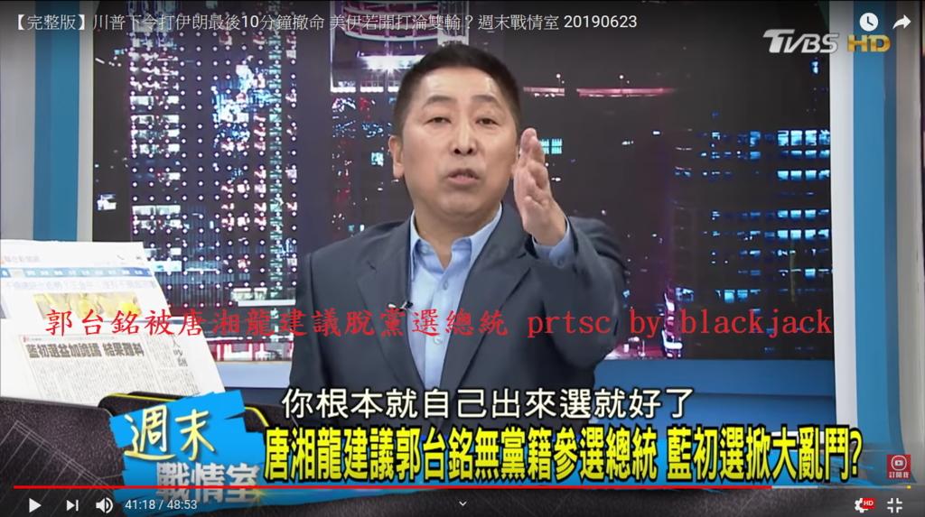 郭台銘被唐湘龍建議脫黨選總統