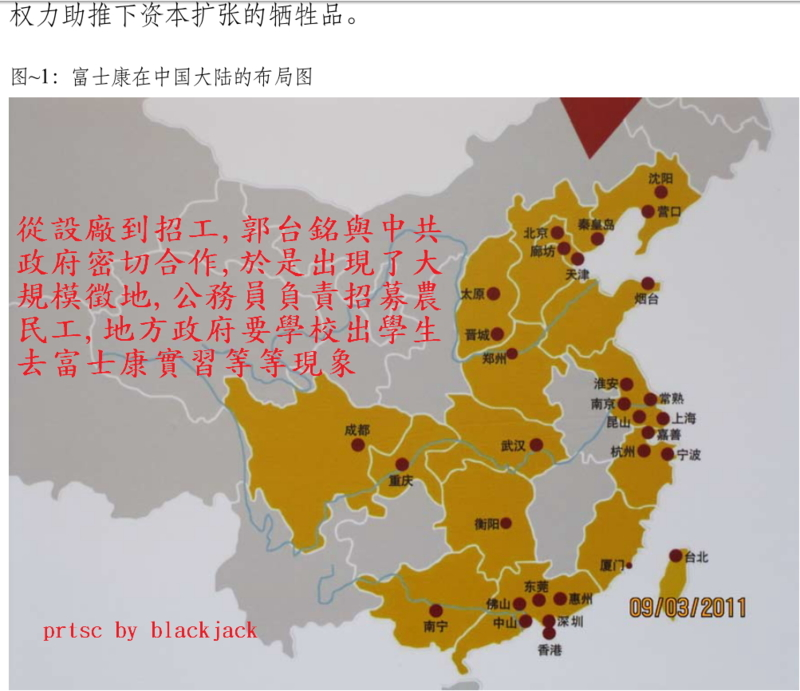 2011富士康在中國大陸的佈局圖