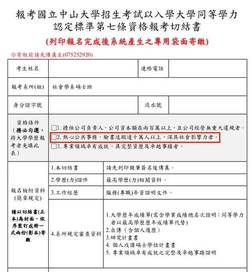 陳嘉行靠有十萬追蹤就進中山大學社研所