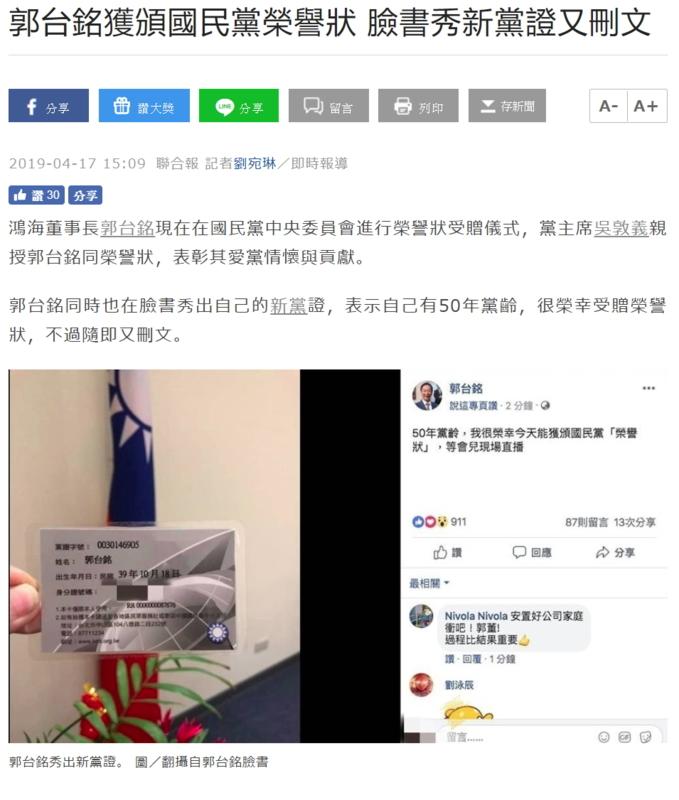 郭台銘獲頒國民黨榮譽狀 臉書秀新黨證又刪文
