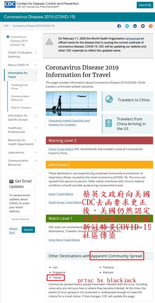 蔡英文政府向美國CDC去函要求更正後,美國仍然認定台灣明顯社區傳播新冠肺炎COVID-19社區傳染