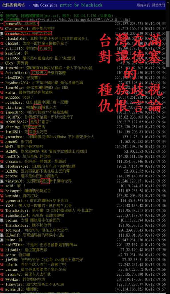 台灣網站確實充滿對WHO總幹事譚德塞的種族歧視仇恨言論
