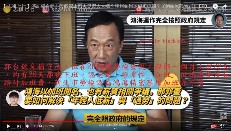 郭台銘愚弄網紅張志祺的採訪