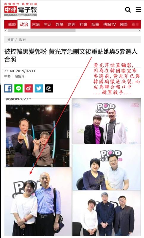 中時報導黃光芹