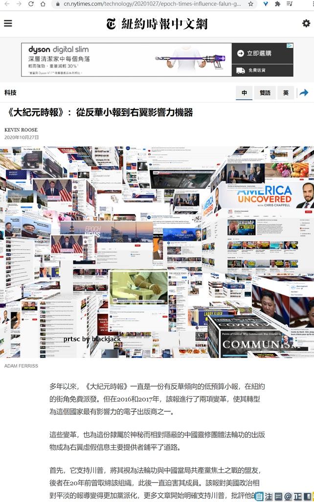 《大紀元時報》:從反華小報到右翼影響力機器 - 紐約時報中文網