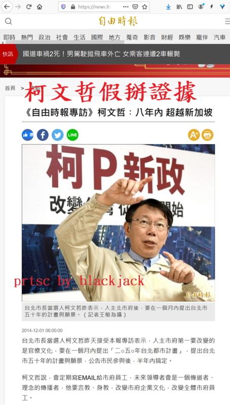 柯文哲說八年台北要超越新加坡