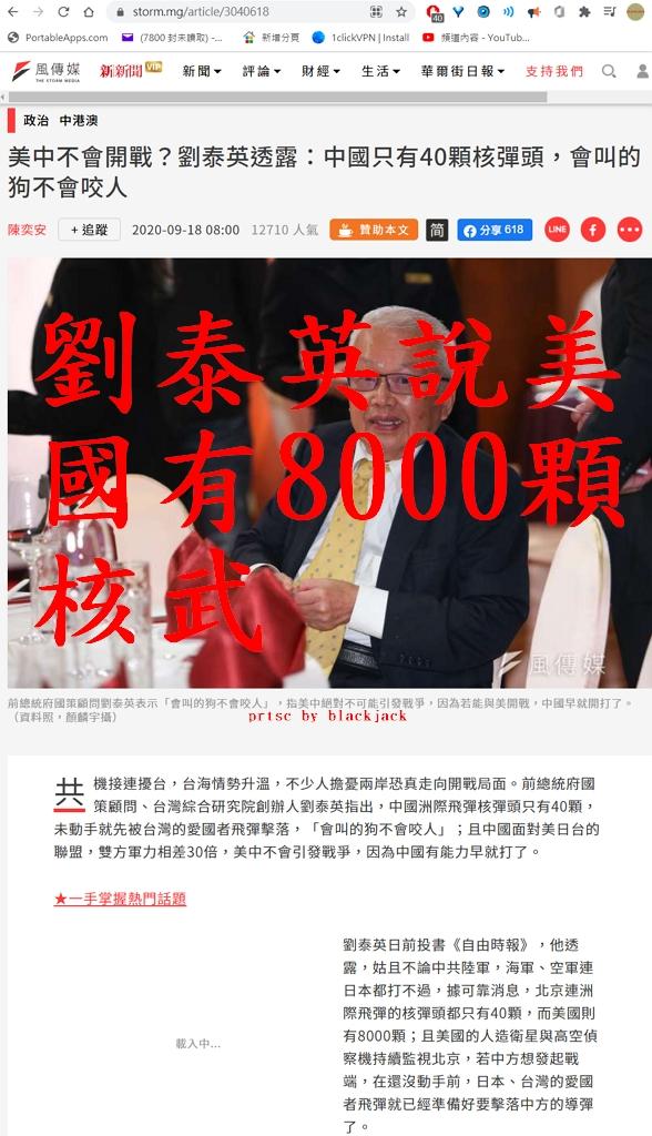 劉泰英說美國有8000顆核武中國不敢打