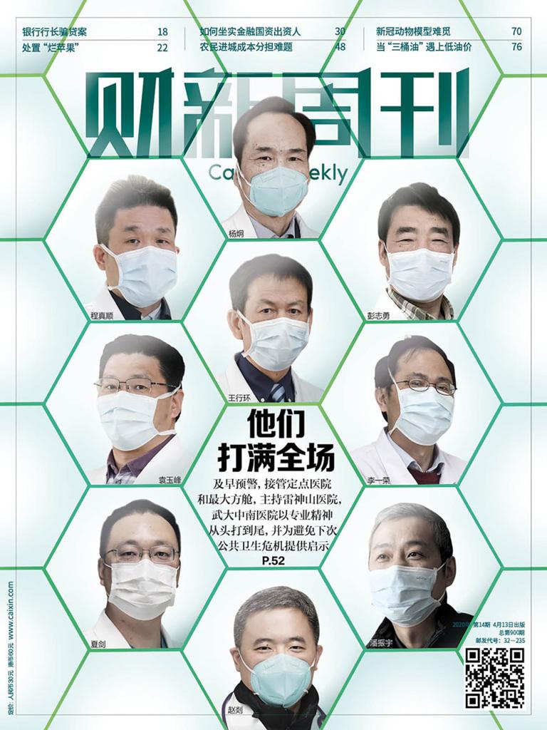 「武漢疫情中的中南醫院:他們打滿全場」全文!財新網打滿全場被叫停,習近平體制又出手了