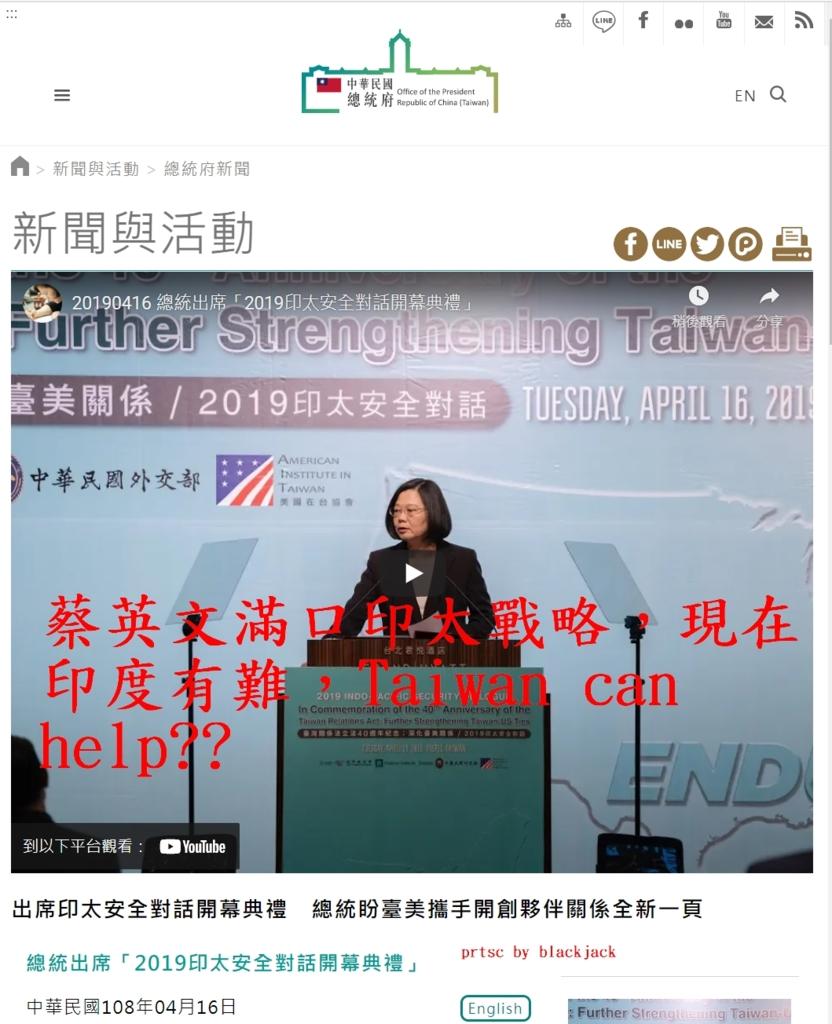 蔡英文與民進黨反覆提及「印太戰略」,臺灣又對印度提供了什麼幫助?