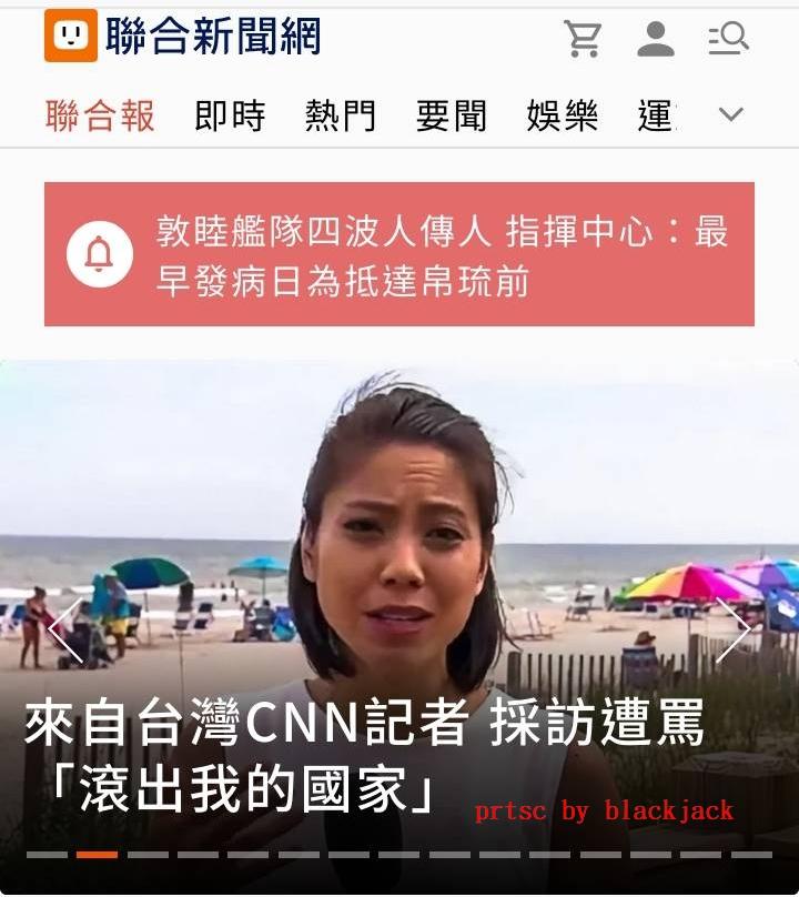 來自台灣的CNN唯一華裔記者 採訪遭辱罵「摘下口罩、滾出我的國家」