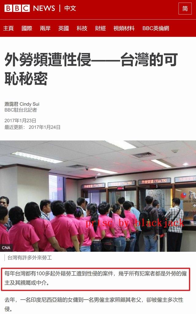 BBC說外勞頻遭性侵是台灣的可恥秘密