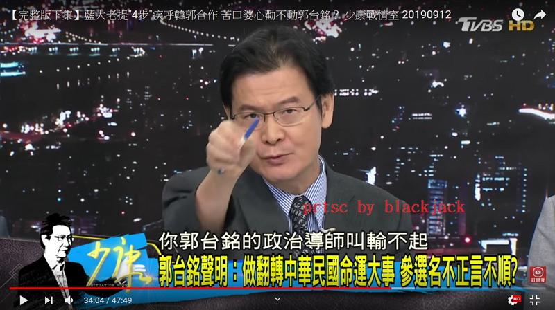 江岷欽教授形容的最好:郭台銘你的政治導師叫輸不起