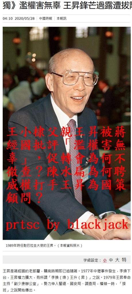 王小棣父親王昇被蔣經國批評「濫權害無辜」,促轉會為何不徹查?陳水扁為何聘威權打手王昇為國策顧問?