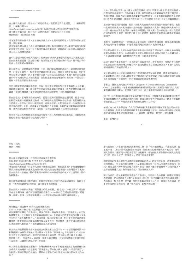 我向地檢署及陸委會告發郭台銘違反國安法及兩岸人民關係條例