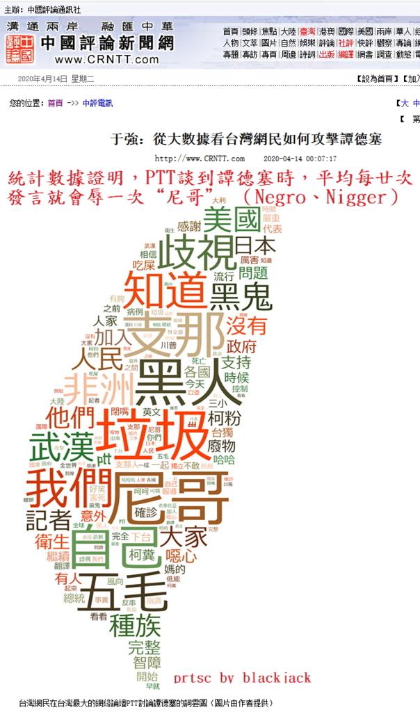 台灣網民在台灣最大的網絡論壇PTT討論譚德塞的詞雲圖(圖片由作者于強提供)
