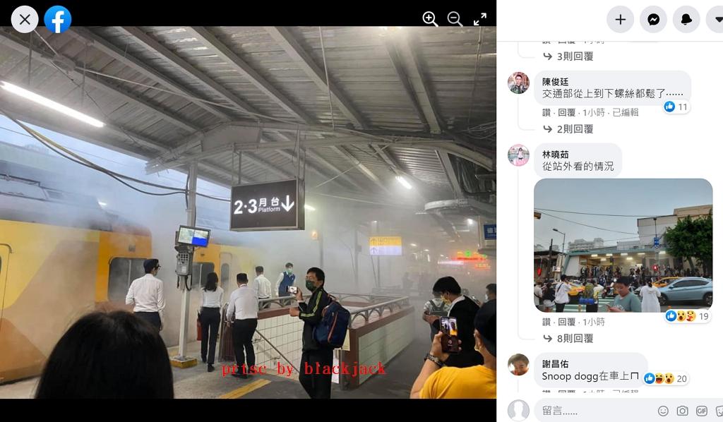太魯閣慘案後台鐵在中壢繼續冒煙