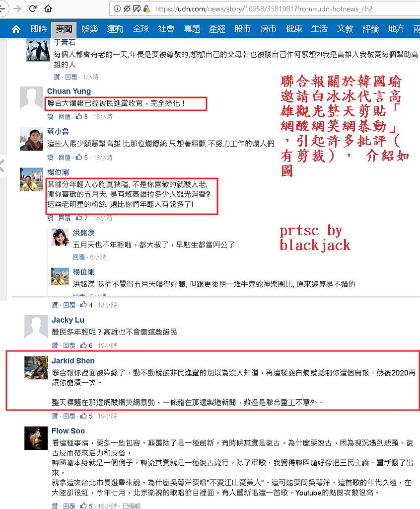 韓國瑜旋風後,媒體開始整天用「網友說」製造新聞,白冰冰代言高雄觀光又被聯合報說「網酸:符合又老又窮」,底下有網友署名留言「整天標題在那邊網酸網笑網暴動,一條龍在那邊製造新聞,難怪是聯合重工不意外」「「網酸」是指哪一個重要的網友,盡然讓聯合記者當成重要新聞跟著起舞。要不要路邊的三姑六婆的聊天內容也成重要新聞。」,看來聯合報已經領悟到韓國瑜順口溜「貨賣得出去,人進得來,高雄發大財」的奧義