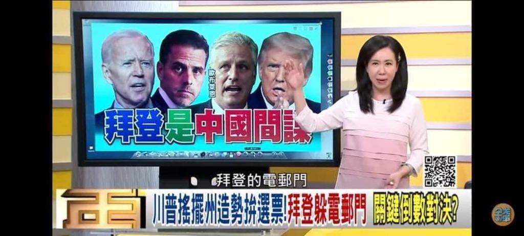 臺灣政論節目指控美國總統當選人拜登為中國間諜
