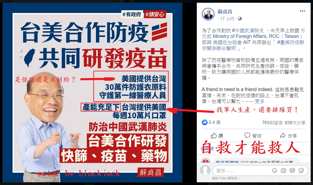 台灣人口罩配給的真相:「自救才能救人、每週給美國10萬片口罩」都是蘇貞昌與民進黨的決定!