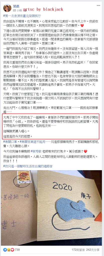 某藥局台灣人痛恨歧視陸配拒絕她買口罩還威脅報警嘴臉讓人噁心,沒想到受害人是斯洛伐克駐台代表外交官夫人!