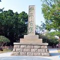 安平古堡立碑
