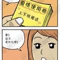【漫畫】愛情使用券