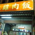 恆春‧南門城‧冰雞肉飯商店招牌