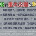 206台南地震1