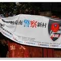 台南水交社 警察新村彩繪牆