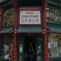 Toko Dun Yong(鄧容雜貨店)