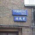 Stormsteeg, Amsterdam