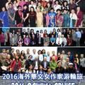 2016海外華文女作家遊輪旅