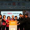 全國第一個100%數位化行政區 嘉義市有線電視數位化全國冠軍