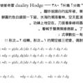 微分?幾何 ? 380 --- Hodge duality 霍奇星號算子