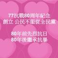 77抗戰80周年紀念日