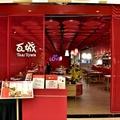 瓦城泰國料理:信義微風店