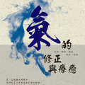 點石成金(零極限文化出版社)出版之書籍封面