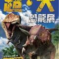 109.02.29 華山超大恐龍展