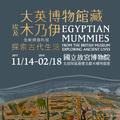 106.12.14 生日觀展-大英博物館藏埃及木乃伊