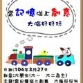 3/27中華科技大學邀請ESI廣翰思惟主講:當記憶碰上創意~大腦好好玩