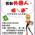 中興國小邀請ESI廣翰思惟主講: 面對外國人,嘛ㄟ通~如何增進孩子