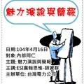 台灣電力公司邀請ESI廣翰思惟主講:魅力演說與簡報