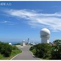 「三貂角燈塔」位於新北市貢寮區三貂角岬角處,是台灣最東邊之燈塔。