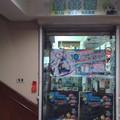 特種壁外調查——公館のACG世界支援調查計畫